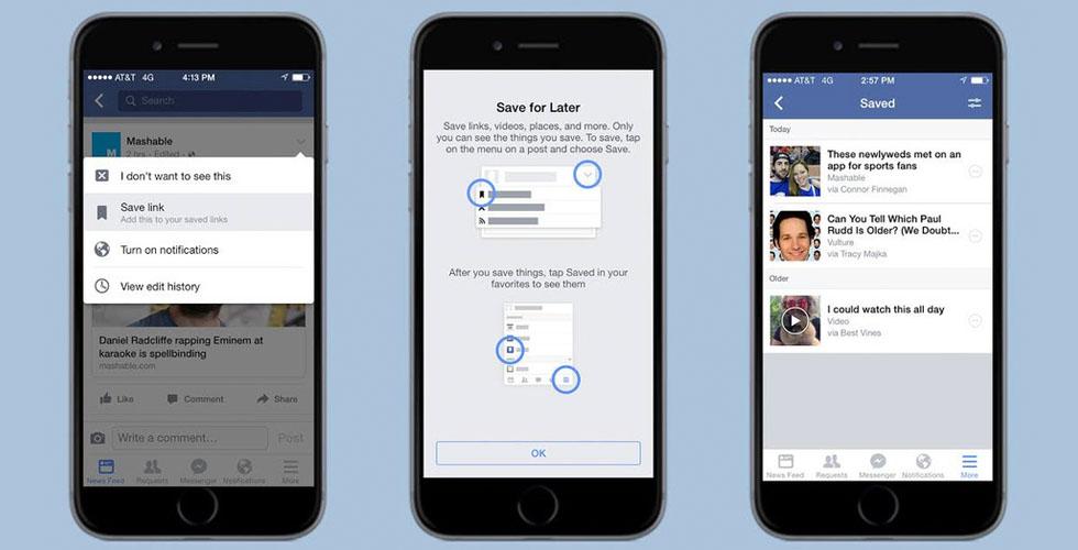 كيف تحفظون الروابط على فايسبوك لرؤيتها لاحقاً؟