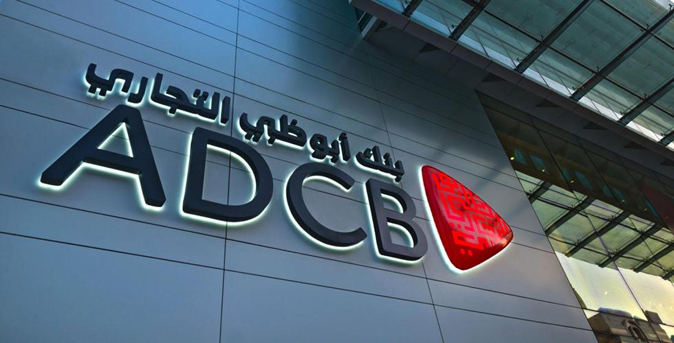 بنك أبو ظبي التجاري يطلق خدمة