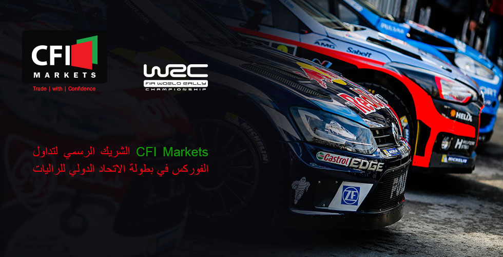 انضمام CFI Markets الى  بطولة الاتحاد الدولي للراليات