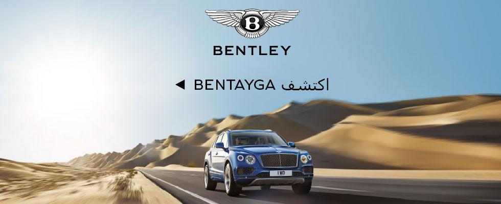 Bentayga   الرياضية رباعيّة الدفع، السيارة الأسرع، الأقوى، الأفخم والأكثر تميّزاً في العالم.