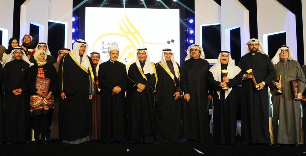 انتهاء احتفالية الكويت عاصمة للثقافة الاسلامية
