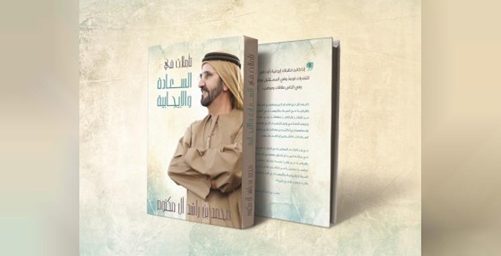 ب ٢٤ ساعة نفاد كتاب حاكم دبي