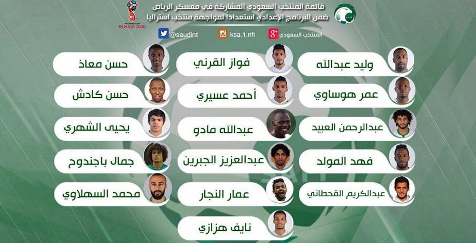 من هم لاعبو المنتخب السعودي؟