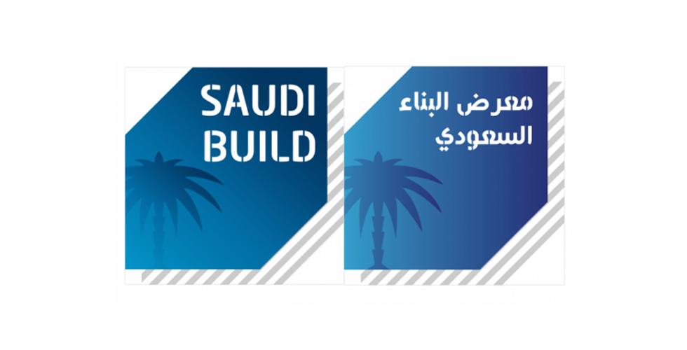 أحدث تقنيّات البناء في المعرض السّعودي