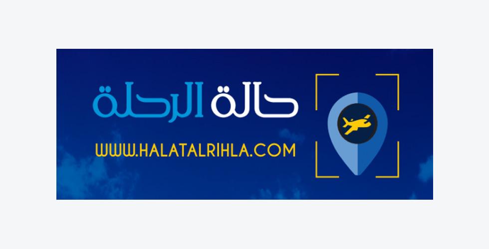 التّطبيق السّعوديّ الأوّل لتتبّع الرّحلات الجوّيّة!