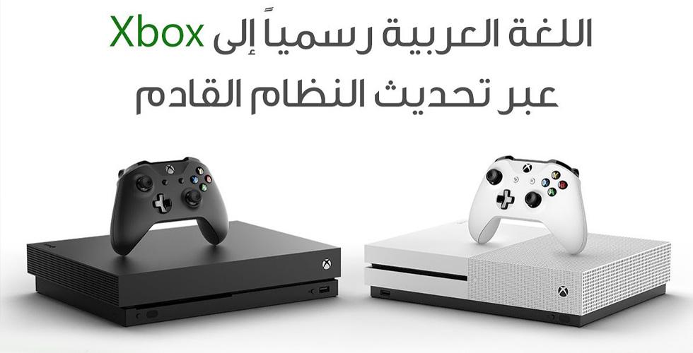 اضافة اللغة العربية إلى أجهزة Xbox