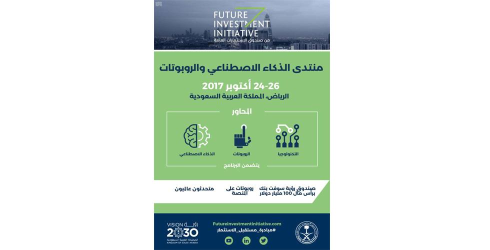 السعودية ومستقبل الاستثمار تكنولوجيا