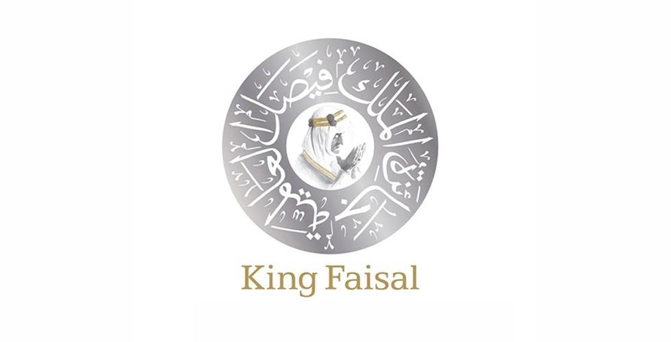 جائزة الملك فيصل العالمية تكرّم المساهمات العربية