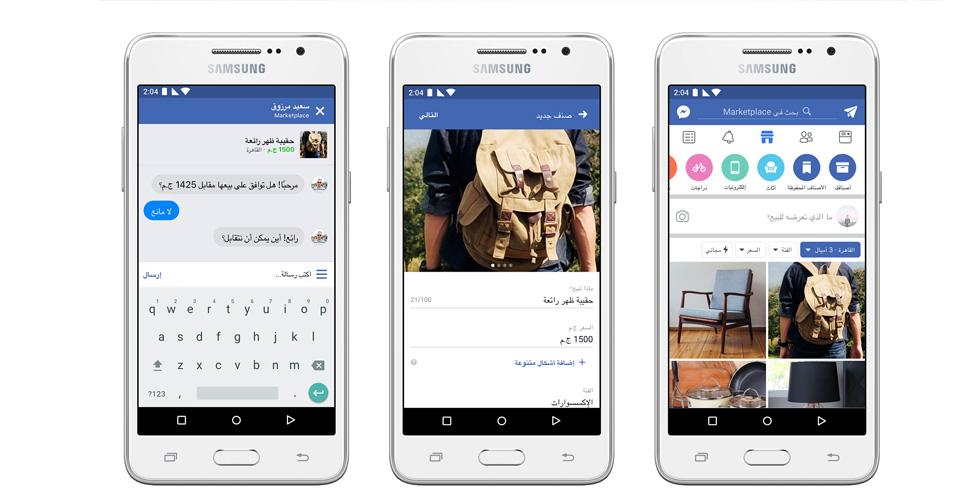 شركة فيسبوك تفاجئ بالعربية مستخدمي آيفون