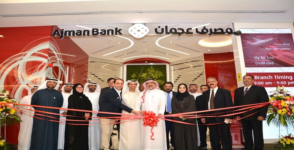 مصرف عجمان يفتتح فرعا جديدا في دلما مول