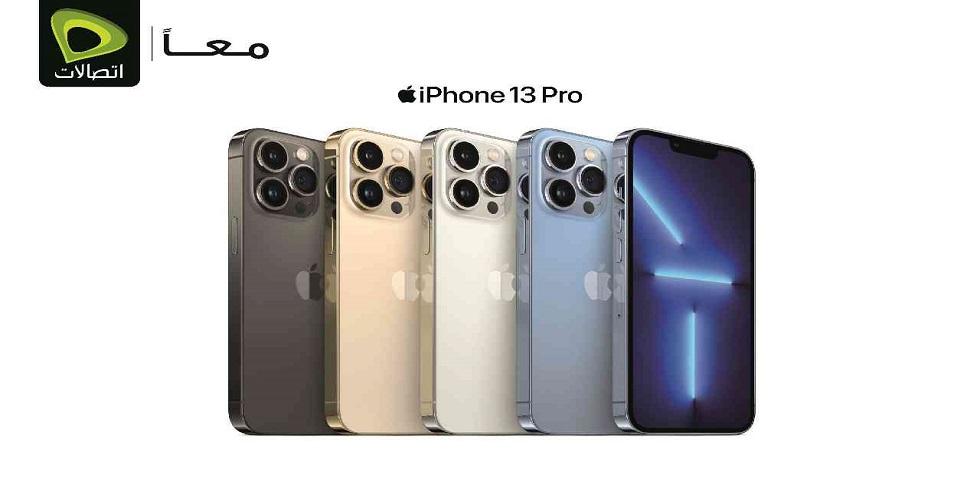 اتصالات توفّر هاتفي iPhone 13 Pro وiPhone 13 للطلب المسبق اعتباراً من 17 سبتمبر الجاري