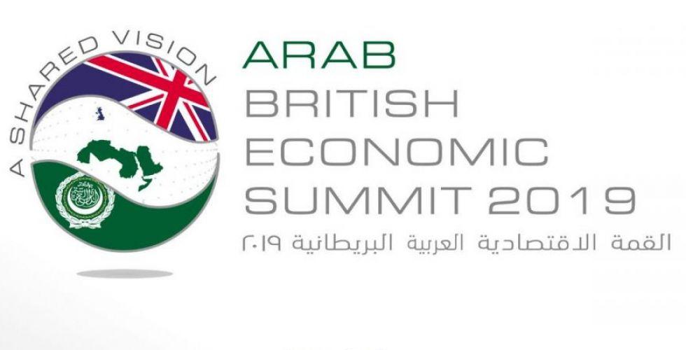 القمة الاقتصادية العربية البريطانية ٢٠١٩