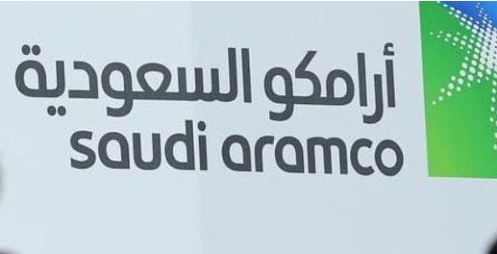طرح أرامكو سيقيّم الشركة بما يصل إلى ١،٧ تريليون دولار