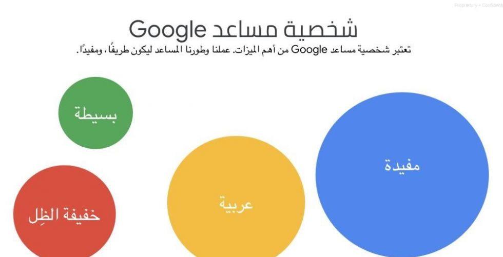 تحدّث بالعربية مع Google Assistant