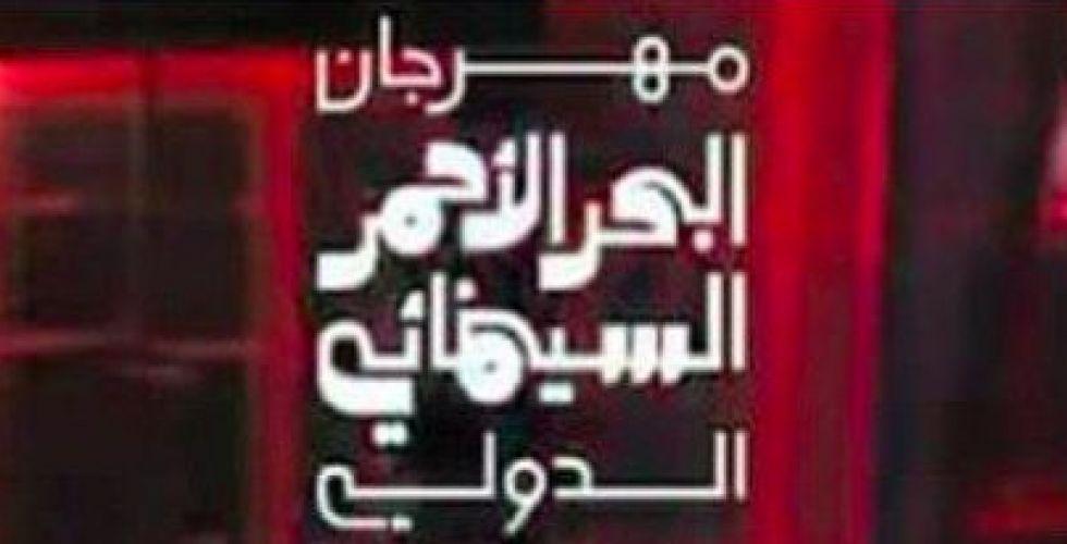 السينما السعودية في مهرجان البحر الأحمر