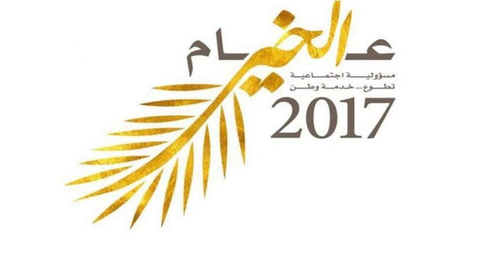 اعتماد شعار عام الخير في الامارات