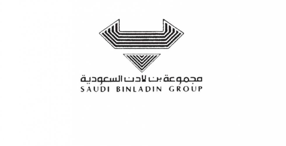 ما الاسم الجديد لمجموعة بن لادن السعودية؟