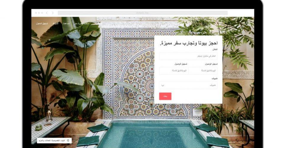 Airbnb للمرّة الأولى باللّغة العربيّة!
