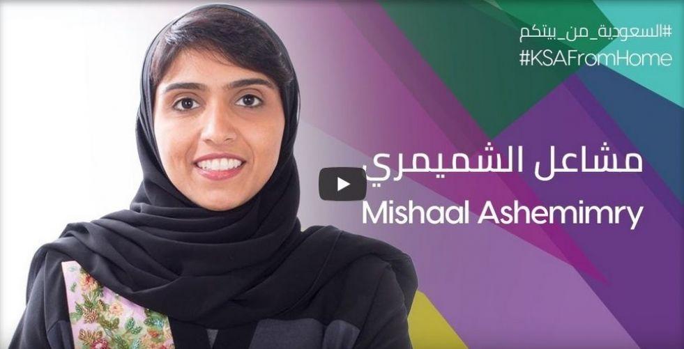 السعودية من بيتكم: مشاعل الشميمري