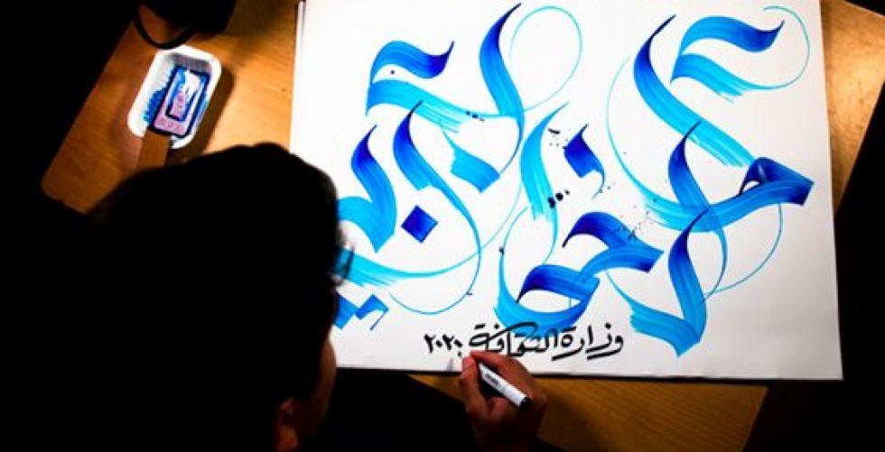 تعلّم فنون الخط العربي من بيتك
