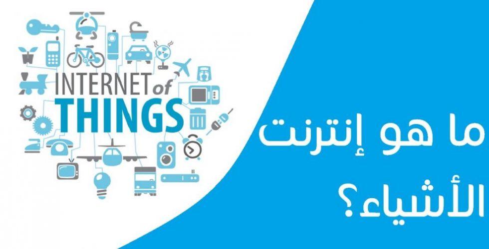 انتعاش إنترنت الأشياء في السعودية