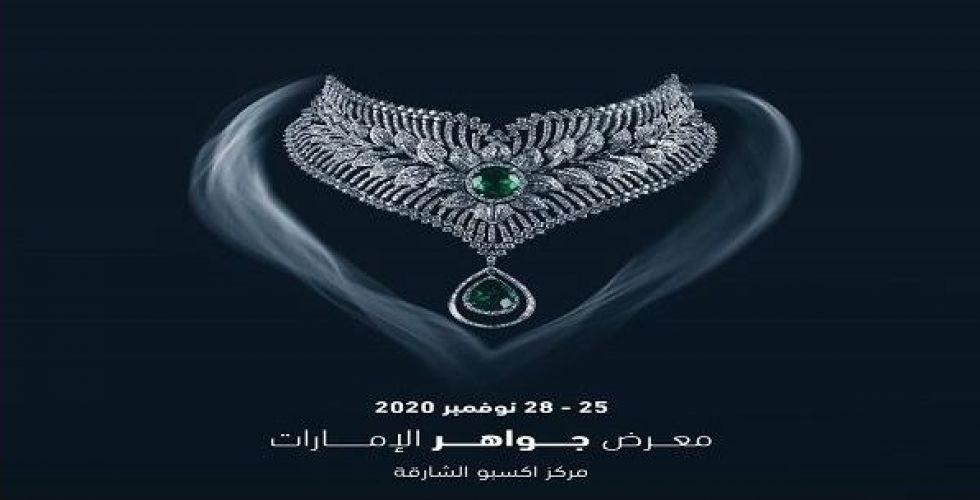 معرض جواهر الإمارات الأول ينطلق غدا في إكسبو الشارقة