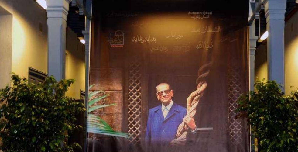 متحف ومركز إبداع نجيب محفوظ في قلب القاهرة