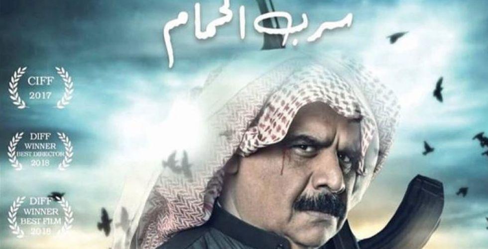 سرب الحمام الفيلم الأول في مهرجان الكويت السينمائي