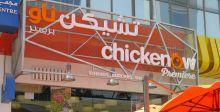 مطعم Chickenow Premiere في دبي