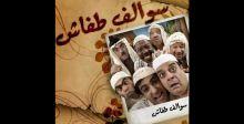 مسلسلات رمضانية مشوّقة في تلفزيون البحرين
