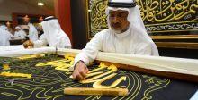 اهتمام سعودي بكسوة الكعبة المشرفة