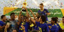 النصر بطل الاتحاد السعودي للشباب