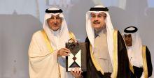 أرامكو السعودية وجائزة التميّز
