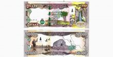 رأي السبّاق:العراق يصدر فئة الخمسين ألف دينار