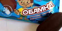 """""""ليتل أوباما""""بوظة روسية للتهكم"""