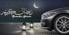 رمضان مع عروض BMW  المميّزة