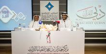 دبي: اوّل إذاعة للقرآن الكريم