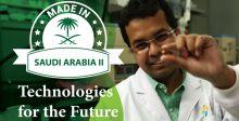 السعودية وتكنولوجيات المستقبل