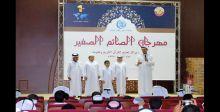 مهرجان الصائم الصغير في قطر