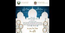 خيمة الشّهيد ومجالس وزارة الداخلية