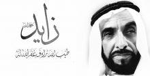 جائزة الشيخ زايد واللغات