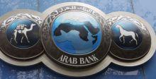 اتفاقيّة المشرق والبنك العربي