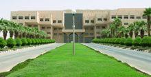 جامعة الملك سعود تتفوّق