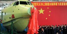 الصين تنتج أكبر طائرة برمائية