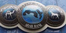 أرباح البنك العربي للعام 2016
