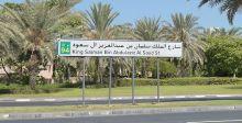 شارعٌ باسم الملك السعودي في دبي