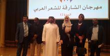 مهرجان الشارقة للشعر العربي