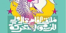 أفلام الرسوم المتحركة في ملتقى القاهرة