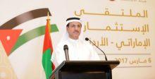 الملتقى الإستثماري الإماراتي – الأردني