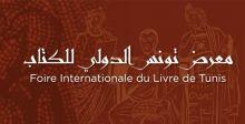 تونس:نقرأ لنعيش مرتين